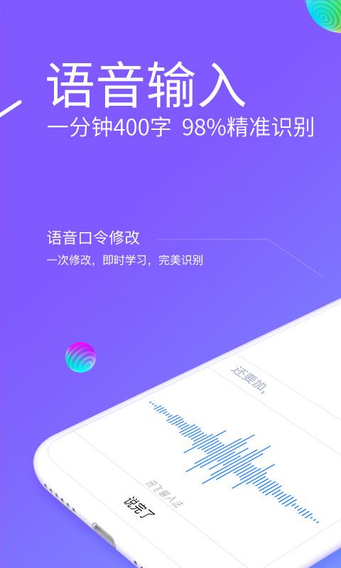 訊飛輸入法手機版8.0_訊飛輸入法安卓版下載_文字輸入_下載之家