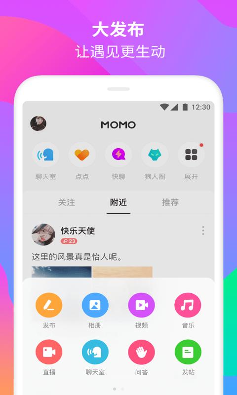 MOMO+手機下載【MOMO+app】安卓版_聊天社交_下載之家