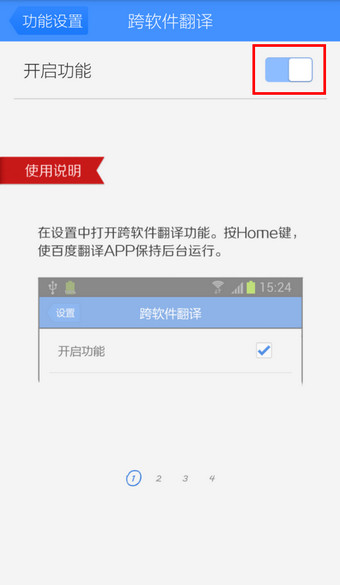 百度翻譯手機版跨軟件翻譯的方法_其它教程_下載之家