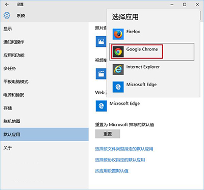 Win10默認瀏覽器怎么設置_windows 10_下載之家