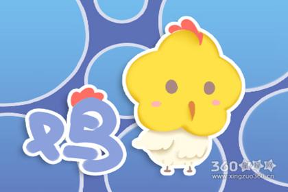 生肖相沖 屬雞的跟什么屬相犯沖-十二星座網
