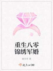 《重生八零錦繡軍婚》小說線上閱讀 - 都市言情小說 - 蜀山中文網
