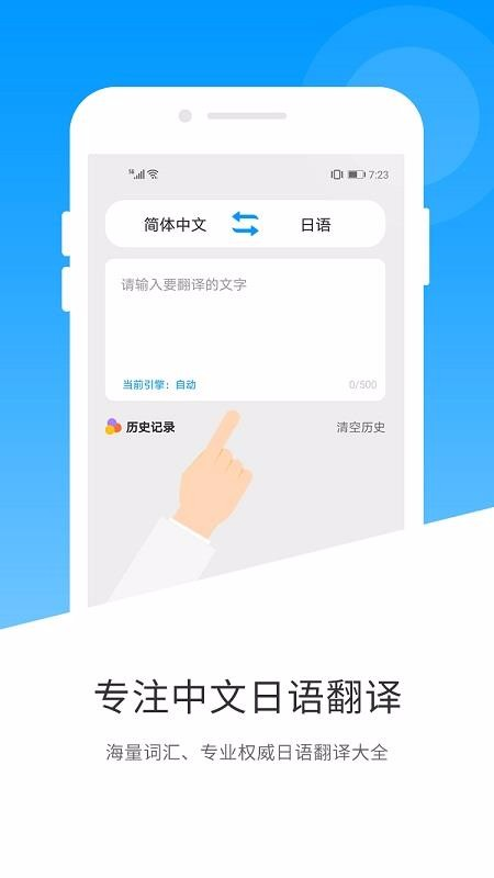 日文翻譯器app下載-日文翻譯器安卓版 v1.0.2 - 73下載站