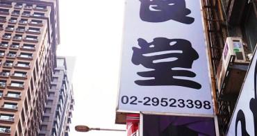 ▌新北‧板橋 ▌免費抽獎!! 大推 ♥ CP值高又親切的日式平價料理~八八食堂 ♥ 夢幻又彭湃的天使紅蝦丼吃起來超過癮,近捷運板橋站、大遠百