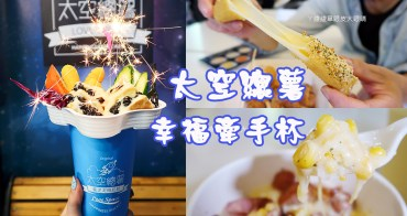 新竹下午茶外送推薦太空總薯,一起坐上火箭吃太空馬鈴薯(已歇業)