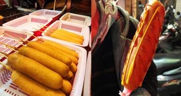 新竹美食|新竹張姊美國大熱狗,好吃的脆皮熱狗!