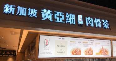黃亞細肉骨茶、大心新泰式麵食、一風堂等三大名店進駐新竹巨城!6月28日新竹人衝一波