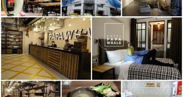 台北西門町住宿推薦︳Hotel PaPa Whale-美式復古工業風特色旅館$1500有找,早餐火鍋吃到飽!
