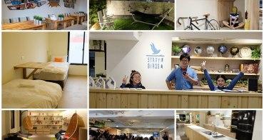 台中住宿推薦︳漂鳥Straybirds-薰衣草森林旗下的青年旅館品牌,便宜又高級的背包客棧,鄰近勤美誠品綠園道