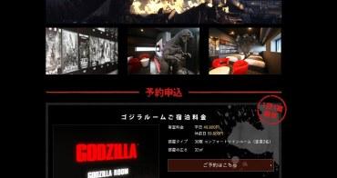 新宿哥吉拉飯店訂房教學︳一日一室哥吉拉主題房間只能在格拉斯麗酒店官網訂房