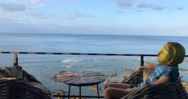 墾丁海景民宿︳聽著海聲迷路-萬里桐秘境海景套房,高檔早餐佐天海一色美景!