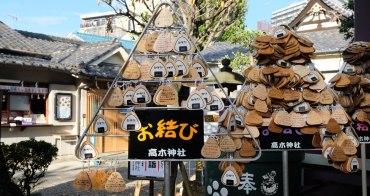 東京特色神社︳高木神社-超可愛的飯糰神社,和高木同學推出聯名周邊御守和繪馬