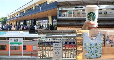 新豐星巴克-全台首間可以看火車的特色星巴克在新竹,開幕優惠第二杯半價