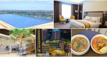 宿霧住宿推薦︳Maayo Hotel-近機場的平價四星級飯店,享高空無邊際泳池