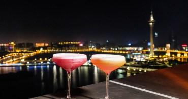 澳門高空酒吧推薦︳天Sky 21 Bar&Restaurant-絕佳澳門夜景酒吧,澳門夜景一覽無遺