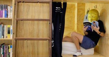 台南青年旅館︳艸祭Book inn-文青必住的台南背包客棧,來去書櫃睡一晚!