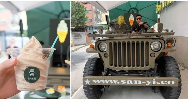 梅の生活:最Cool的霜淇淋在台中審計新村,梅精霜淇淋x威力吉普車(期間限定)