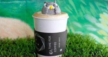 太卡啡 Time for coffee自強店:高雄咖啡外帶吧x貓頭鷹棉花糖棲息地,台南也買得到的平價咖啡