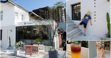 台中西區︳8豆珈琲:發跡彰化田中的人氣咖啡館,美術館周邊喝咖啡新選擇