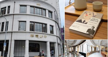 中央書局:90年歷史的台中書店強勢回歸,中央書局結合餐飲展開第二春!