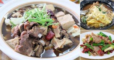 豐原美食︳ㄎㄠ一杯:平價高人氣豐原台菜料理餐廳,豐原聚餐好選擇,溫補羊肉爐暖心登場