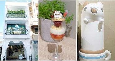 奶泡貓咖啡︳咖波迷又要瘋了!咖波屋買完周邊商品無縫接軌奶泡貓咖啡館喝下午茶(附菜單)