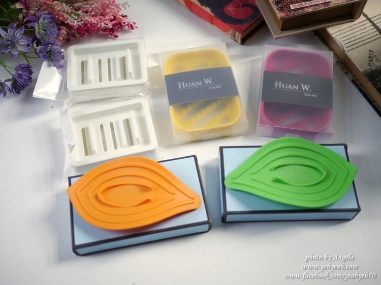 [收納] 三款好用肥皂盒推薦(階梯式、皂床、皂露花)