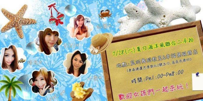 2012/7/28 部落客夏日聯合二手拍來囉!!!