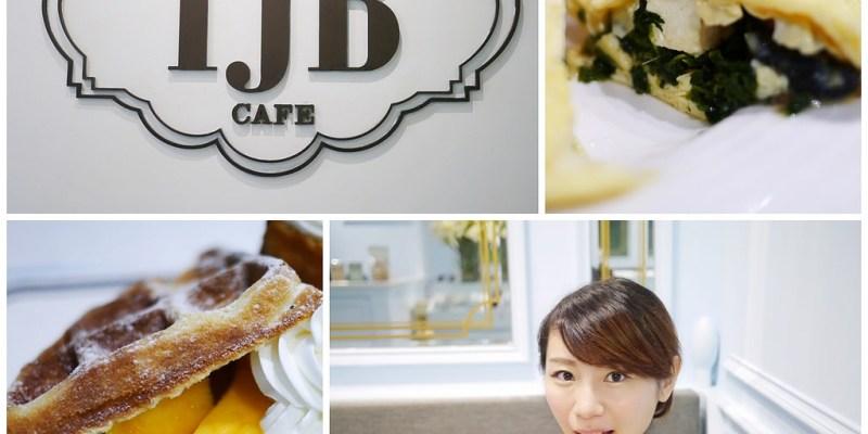 適合姐妹約會的好去處TJB Cafe
