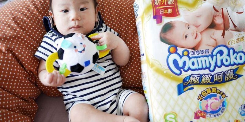 [母嬰] 日本製滿意寶寶極緻呵護尿布-舒適不外漏,呵護寶寶的嬌嫩肌膚