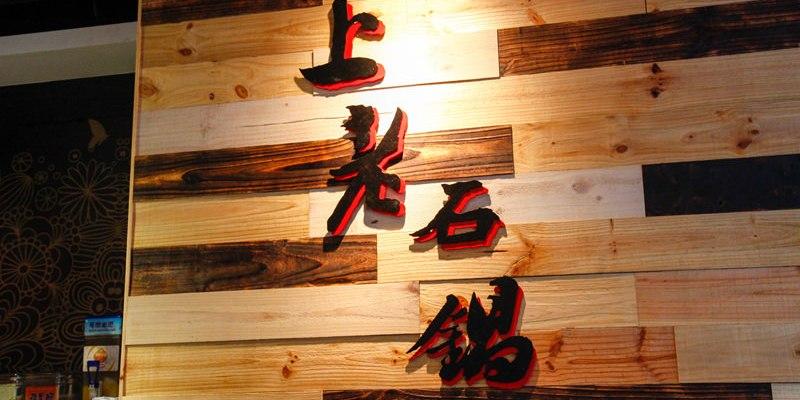 【食記】新北市板橋 ‧ 上老石鍋/石頭火鍋/個人鍋(板橋店/近府中站)