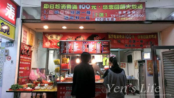 【食記】新北市板橋 ‧ 北門燒滷味