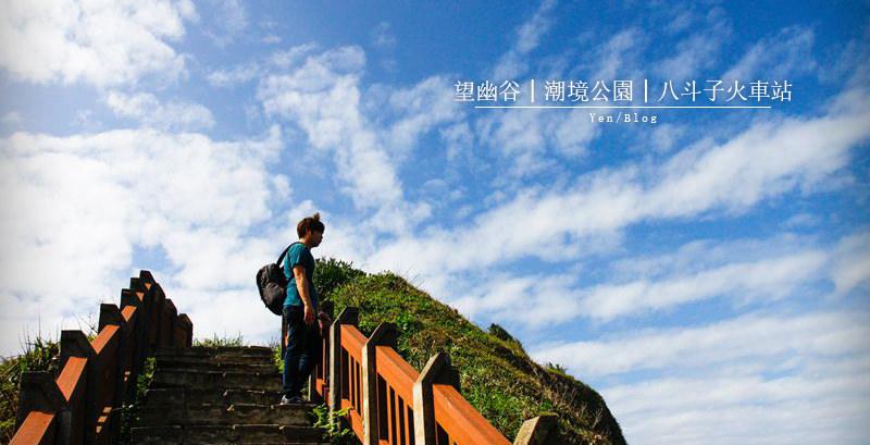 【台灣基隆】基隆景點望幽谷、潮境公園、八斗子火車站|北部推薦景點,台北近郊一日旅遊