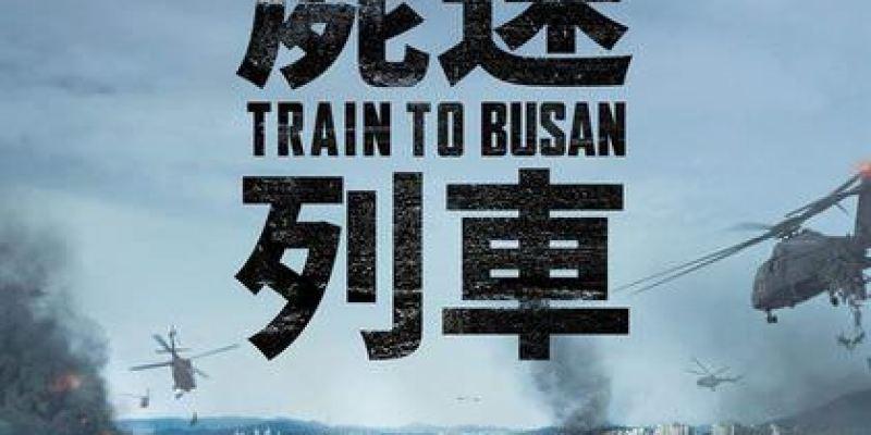【電影】屍速列車:是窒息的死亡恐懼還是人性泯滅的崩潰