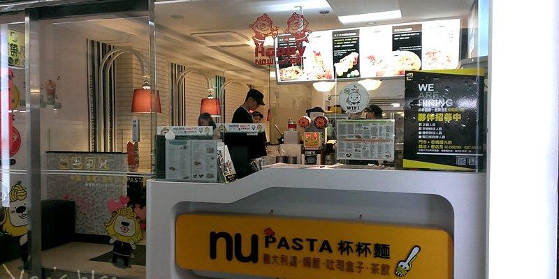 【食記】新北市板橋 ‧ NU PASTA 國光店│平價好吃義大利麵