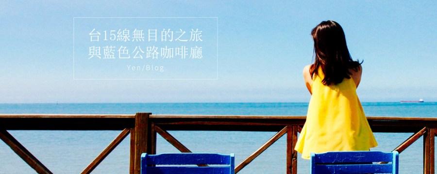 【台灣新北】新北市台15線藍色公路無目的之旅|台北景點推薦!沿途享受海邊風光與藍色公路咖啡下午茶