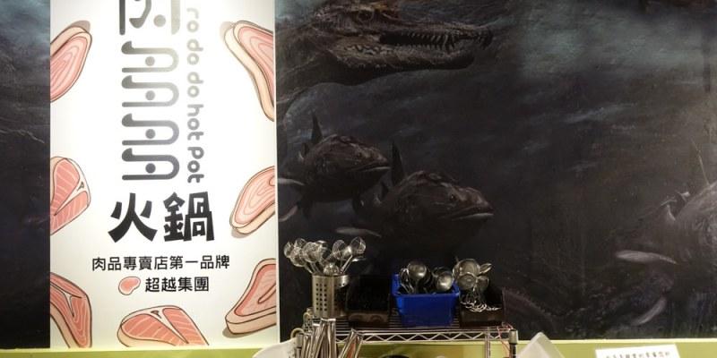 【食記】新北市新莊 ‧ 肉多多火鍋/石頭鍋/麻辣鍋(新莊店)不碰蔬菜也可以!從頭到尾吃肉吃到撐