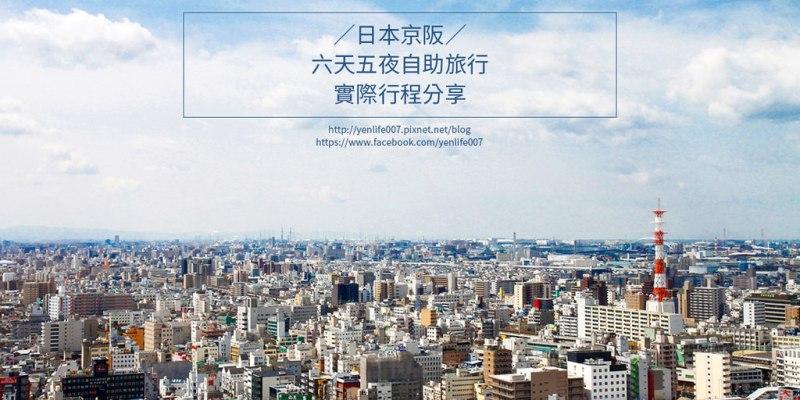 【京阪旅遊】日本京阪六天五夜自由行:京阪旅遊行程規劃分享與建議、交通票券分享