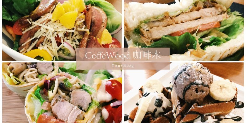 【食記】新竹市東區 ‧ CoffeeWood 咖啡木(早午餐/輕食/咖啡/茶飲)