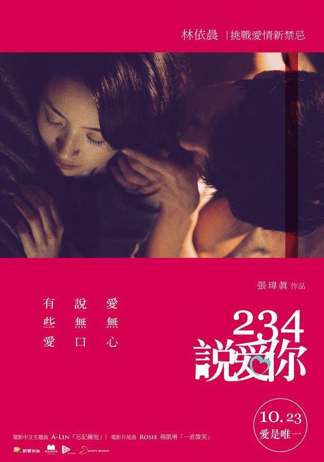 【電影】234說愛你:看林依晨hold住全場的好演技