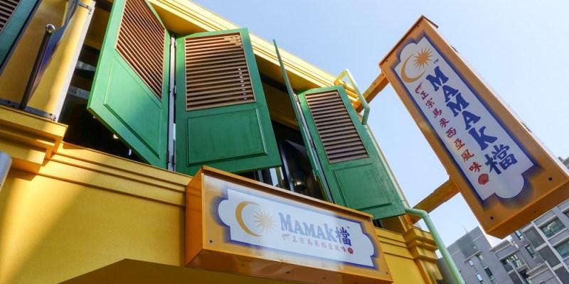 【食記】台中市西區 ‧ MAMAK檔星馬料理(台中店/中興街上/近勤美綠園道)