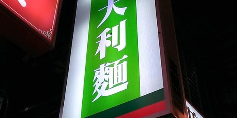 【食記】新北市泰山 ‧ 小義坊*居家平價義大利麵