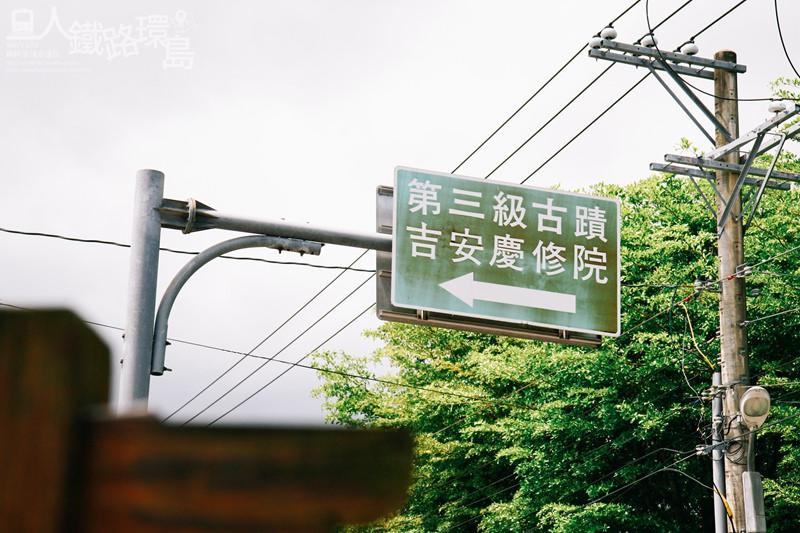 【台灣環島】一人鐵路環島 ‧ 火車環島Day8 花蓮(第一站 吉安慶修院)