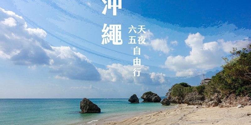 【沖繩旅遊】日本沖繩自由行:六天五夜行程規劃分享,沖繩旅遊行程推薦與建議 │沖繩一個人旅行