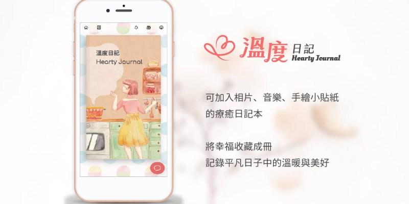 【生活】溫度日記 來自台灣的療癒系日記App:加入手繪小貼紙,點綴生活與旅遊中的美好時光