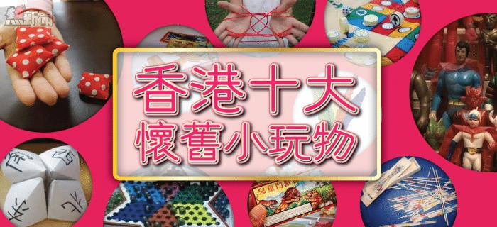 【80後的回憶】香港十大懷舊小玩物 - 熱新聞 YesNews