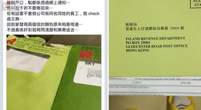 【香港騙案】報稅單都有假? 即刻同你拆解 - 熱新聞 YesNews