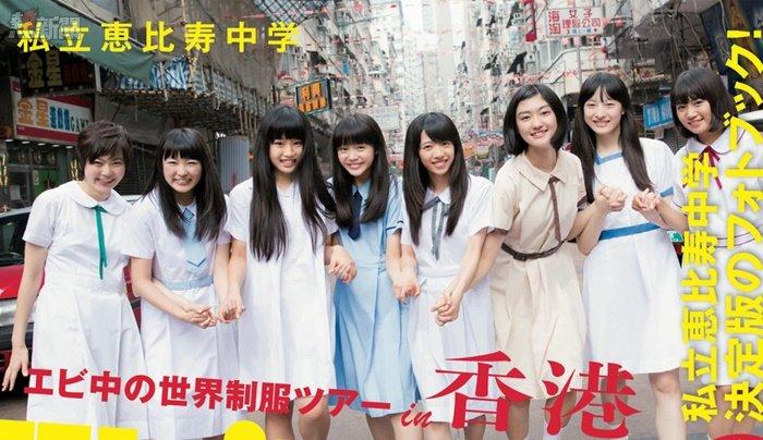 「私立惠比壽中學 1年B組」VS多個香港女明星穿上校服扮學生妹(究竟最後一位包括在內嗎?) | 光影言志辨 | 大 ...