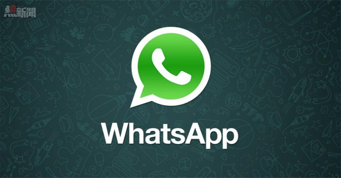 【WhatsApp新功能】文字變粗體,斜體,刪字 - 熱新聞 YesNews
