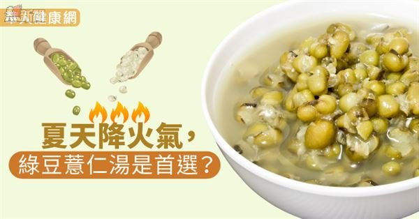 夏天降火氣,綠豆薏仁湯是首選? - 熱新聞 YesNews